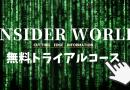 INSIDER WORLD無料トライアルコース用意しました